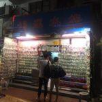 香港プレミアリーグ・Tai Po FCで活躍する侍!中村佑人選手の開幕戦応援!@Mong Kok Stadium(旺角大球場)
