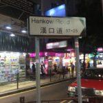 香港でゴルフショップが並ぶHankow Road(漢口道) @尖沙咀
