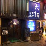 香港だけど大阪?お気に入り日本食レストラン @尖沙咀(Tsim Sha Tsui)