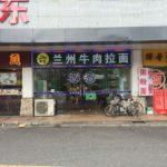 中国・広州のローカル料理はこんな感じ♪【兰州牛肉拉面】 @広州東駅7出口徒歩3分