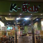 香港・灣仔(ワンチャイ)で見つけたアットホームな韓国料理屋さん【K-Bab】