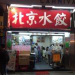 香港で美味い餃子を食べるなら【北京水餃(Peking Shui Gau)】! @尖沙咀(チムサーチョイ)
