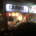 炙り味噌ラーメンが絶品!香港の【真武咲弥(しんぶさきや)】で舌鼓!@灣仔(ワンチャイ)
