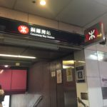 銅鑼湾(Causeway Bay)の美味しいお好み焼き&鉄板焼き屋さん【Kozy Okonomi-yaki Teppan-yaki】