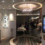 【金滿庭京川滬菜館 (Modern China Restaurant)】で担々麺 VS 酸辣湯を食べ比べ! @銅鑼湾(Causeway Bay)