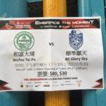 香港プレミアリーグ第10節 Wofoo Tai Po vs BC Glory Sky戦を観戦! @Tai Po Sports Ground