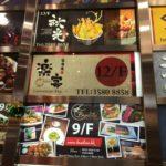 香港で沖縄料理に舌鼓♪【Rakuen 樂宴】 @銅鑼湾(Causeway Bay)