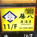 突っ込みどころ満載w!?でも料理はGoodな日本料理屋さん【勝八 (Katsuhachi)】 @銅鑼湾(Causeway Bay)