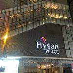香港にも【丸亀製麺 Marugame Seimen】ありま~す! @Hysan Place 銅鑼湾(Causeway Bay)
