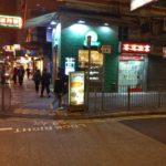 海鮮丼食べるなら【豊洲水産 Toyosu Suisan】へGO! @灣仔(ワンチャイ)