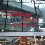 香港プチ旅行 その1 -Citygate Outlets & Ngong Ping 360(ゴンピン360)ー
