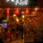 香港でタコパ―??【大阪李朝園 Richouen】 @銅鑼湾(Causeway Bay)
