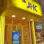 【香港生活情報】香港のドンキホーテ!?日本城 JHC