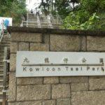 今年の初蹴りは左足負傷から(涙) @九龍仔公園 (Kowloon Tsai Park)