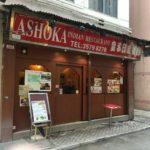 西灣河(Sai Wan Ho)の激うまインドカレー!【Ashoka Indian Restaurant 皇子印度餐廳】