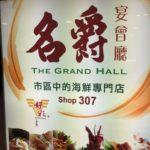香港のウェルカムパーティーで飲茶三昧! @尖沙咀 Silvercord