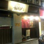 一杯入魂!【魂 Tamashii Japanese Noodle】で火魂を味わう! @銅鑼湾 Sharp Street West