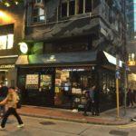 香港発のジャパニーズカレー【Tiger Curry】 @銅鑼湾 Pennington Street