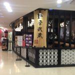 香港の【麺屋武蔵 Menya Musashi】をチェック! @銅鑼湾 Windsor House