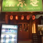 香港だけどここは日本!ジャパニーズ居酒屋でワイワイ楽しナイト♪【京笹 Kyozasa Restaurant】@尖沙咀