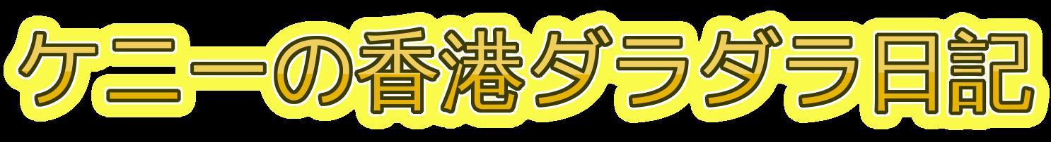 ケニーの香港ダラダラ日記☆